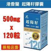 港香蘭 起陽籽膠囊 (500mg×120粒) 元氣健康館