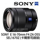 ★活動至2018年10月21日止★SONY E 16-70mm F4 ZA OSS NEX (台灣索尼公司貨 SEL1670Z) E接環