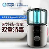 紫外線消毒燈衣柜冰箱小空間臭氧殺菌消毒燈便攜式車載便攜【快速出貨限時八折】