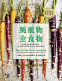 書純植物‧全食物:超過百道零壓力蔬食食譜,找回美好食物真滋味,心情、氣色