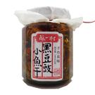 釀一村-黑豆鼓小魚干 240g/罐