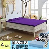 House Door 大和抗菌表布 4cm乳膠床墊全配組-單大3.5尺魔幻紫
