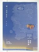 【書寶二手書T7/翻譯小說_ATH】摺紙動物園_劉宇昆,  張玄竺