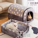 狗窩冬天保暖房子型小型犬封閉式貓窩可拆洗泰迪四季通用寵物用品 3C優購
