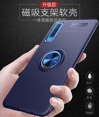 三星Galaxy A7 2018 手機殼 磁吸隱形指環支架 全包邊創意防摔保護套 矽膠軟殼 磁吸車載 保護殼