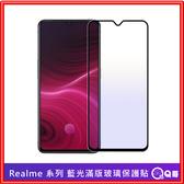 Realme 抗藍光玻璃貼 滿版保護貼 [P48re] Realme保護貼 X2 pro 6i 玻璃貼