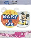 車之嚴選 cars_go 汽車用品【BD-109】日本 NAPOLEX Disney 米奇 BABY IN CAR 標示警告牌(會擺動)