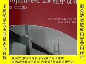 二手書博民逛書店罕見Objective-C2.0程序設計(原書第2版179226