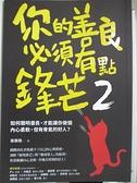 【書寶二手書T1/歷史_C1L】你的善良必須有點鋒芒2:如何聰明善良,才能讓你做個內心柔軟,