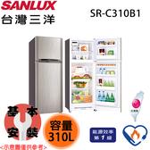 【SANLUX三洋】310L 1級風扇上下雙門電冰箱 SR-C310B1 含基本安裝 免運費