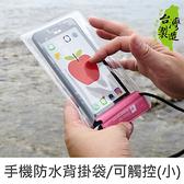 珠友 SN-60015 手機防水背掛袋/口罩收納袋/手機套/可觸控(小)
