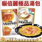 ◆MIX米克斯◆貓倍麗.極品濃湯餐包40g, 四種口味可選擇,愛貓最頂級的選擇
