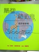 【書寶二手書T7/少年童書_ZEJ】跟著線條走-環遊全世界_羅拉.朗菲斯特