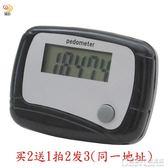 簡易迷你電子計步器老人走路跑步計數器送電池I0782 概念3C旗艦店