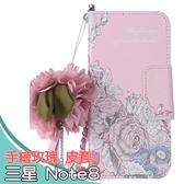 三星 Note9 Note8 Note5 手機皮套 皮套 插卡 支架 立體花朵 吊飾 掛件 手繪玫瑰 PZ