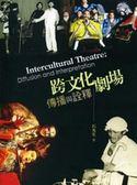 (二手書)跨文化劇場:傳播與詮釋