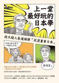 (二手書)上一堂最好玩的日本學:政大超人氣通識課「從漫畫看日本」