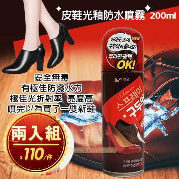 韓國 皮鞋光釉防水噴霧 200ml
