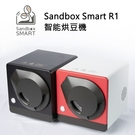 Sandbox Smart R1 智能烘豆機+ C1氣冷式冷卻盤