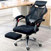 可躺電腦椅家用辦公椅網布椅子升降轉椅職員椅電競椅igo父親節特惠下殺