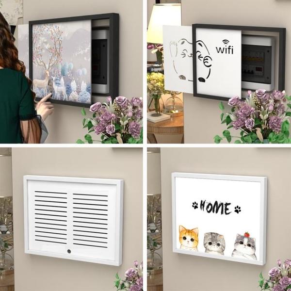 電表箱裝飾畫弱電箱空開箱多媒體遮擋箱配電箱裝飾畫電閘盒免打孔 「雙11狂歡購」
