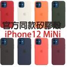iphone 12 Mini蘋果矽膠手機殼 官方同款Magsafe 無磁吸款 與原廠材質一模一樣 歡迎購買