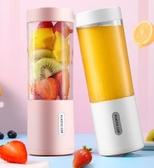 格子便攜式榨汁機家用水果小型充電迷你炸果汁機電動學生榨汁杯