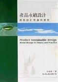 (二手書)產品永續設計-綠色設計理論與實務