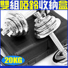 電鍍20KG槓鈴套組合+收納盒10KG+10公斤=20公斤啞鈴槓片另售仰臥板舉重床運動健身健腹機器材