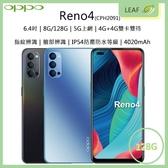 送玻保【3期0利率】OPPO Reno4 (CPH2091) 6.4吋 8G/128G 5G上網 4G+4G雙卡雙待 4020mAh 智慧型手機
