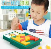 拼圖玩具 兒童益智早教游戲創新七巧板方塊幾何圖形型智力拼圖形狀拼塊玩具【全館九折】