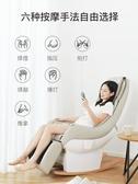 智慧按摩椅家用全自動全身多功能老人電動小型迷你沙髮椅 MKS薇薇