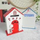 班級小信箱掛牆家用創意可愛幼兒園郵箱意見箱信報箱投訴建議舉報QM 依凡卡時尚