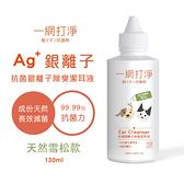 一網打淨 抗菌銀離子除臭潔耳液 AG Clean Ear Cleanser 130ml - 天然雪松精油款
