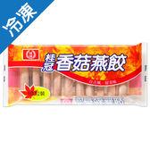 桂冠香菇燕餃92g/盒【愛買冷凍】