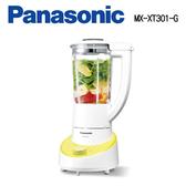 *~新家電錧~*【Panasonic國際牌果汁機 MX-XT301-G】1300ML果汁機