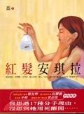 二手書博民逛書店 《紅髮安琪拉-沙拉SALAD 12》 R2Y ISBN:957450249X│喬