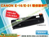 CANON E-31 高品質黑色環保碳粉匣 適用於PC220/920/FC220/PC-310/320/330/770/140/290/220S