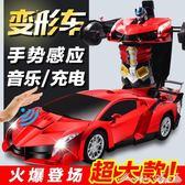 玩具 男孩禮物感應遙控變形蘭博基尼汽車金剛機器人充電動遙控車玩具車  igo限時下殺