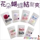 兒童髮夾 花朵蝴蝶結嬰兒寶寶髮飾 劉海夾-JoyBaby