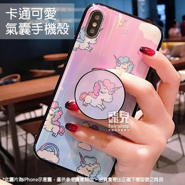 【妃凡】抖音網紅同款 卡通可愛氣囊手機殼 創意指環 iphone 5/6/7/8/PLUS X/XR/XS MAX/SE2020 預購