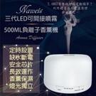 次氯酸水適用 香薰機 500ML日系水氧機 薰香機 空氣加濕機 精油燈