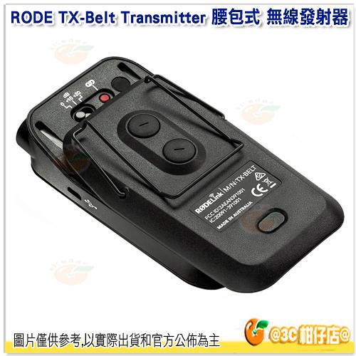 客訂排單 RODE TX-Belt Transmitter 腰包式 無線 發射器 公司貨 XLR 收音