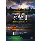 永恆I:狀壯麗北美國家公園 DVD...