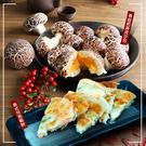 【屏聚美食】泰式月亮蝦餅4包+香菇奶黃流沙包4包(共8包)