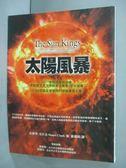 【書寶二手書T3/科學_GPI】太陽風暴_史都華。克拉克