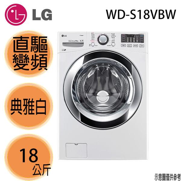 【LG樂金】18公斤 WiFi 直驅變頻 蒸洗脫滾筒洗衣機 WD-S18VBW 典雅白