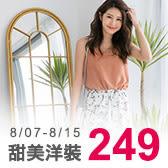 ▼8/7 搶攻「他」的心.甜美洋裝$249