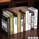 假書擺件家居裝飾品北歐風簡約現代書櫃創意客廳軟裝仿真書裝飾書  自由角落