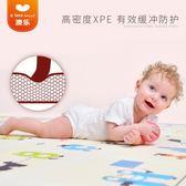 寶寶嬰兒xpe爬行墊加厚兒童地墊客廳家用爬爬墊泡沫游戲墊 〖korea時尚記〗